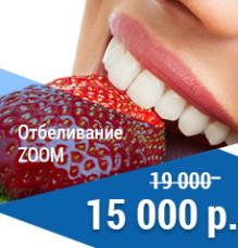 Отбеливание зубов за 35000 р.