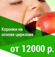 Установка циркониевых коронок от 12000р