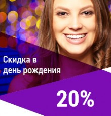 Скидка 20% на стоматологические услуги в день рождения