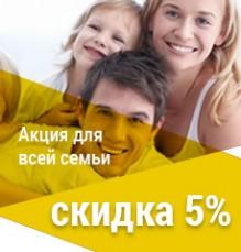 Скидка 5% на лечение зубов для всей семьи